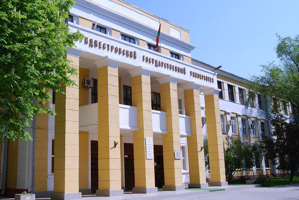Университет в Тирасполе